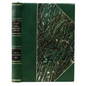 Галеви Д. Жизнь Фридриха Ницше, 1911