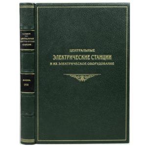 Сушкин Н., Глазунов А. Центральные электрические станции, 1930 (кожа)