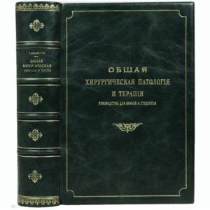 Билльрот Т., Винивартер А. Общая хирургическая патология и терапия, 1890 (кожа)