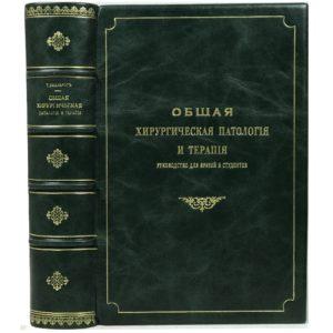 Билльрот Т., Винивартер А. Общая хирургическая патология и терапия, 1890