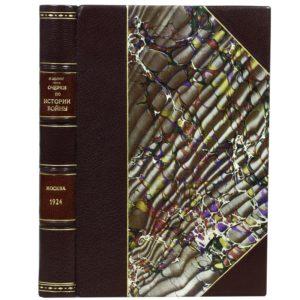 Меринг Ф. Очерки по истории войны, 1924