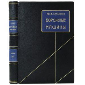 Анохин А.И. Дорожные машины, 1931