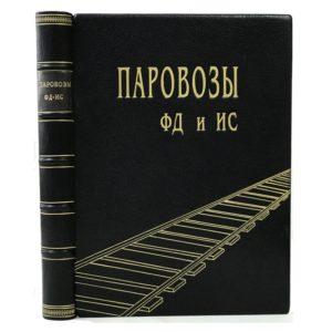 Паровозы ФД и ИС, 1935 (кожа)
