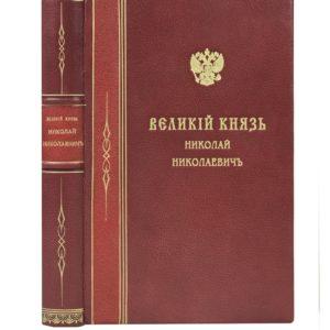 Данилов Ю.Н. Великий князь Николай Николаевич, 1930 (кожа)