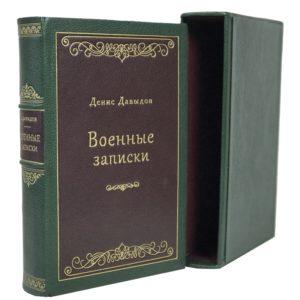 Денис Давыдов. Военные записки, 1940 (кожа, футляр)