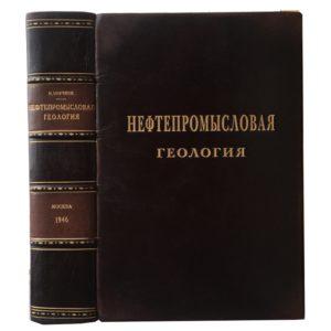 Мирчинк М.Ф. Нефтепромысловая геология, 1946 (кожа)
