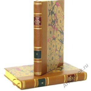 Брикнер А. История Екатерины II. В двух томах, 1885 Репринт