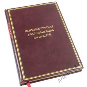Петрова А.Е. Психологическая классификация личностей.