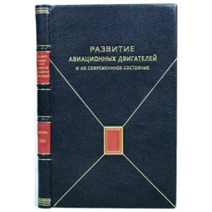 Лобач-Жученко Б. Развитие авиационных двигателей и их современное состояние, 1924 (кожа)