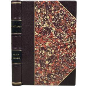 Сталин И.В. Краткая биография, 1950