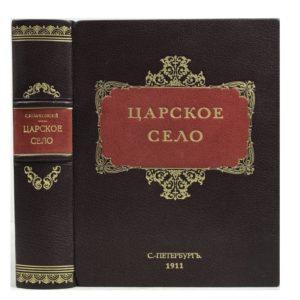 Вильчковский С.Н. Царское село, 1911 (кожа)