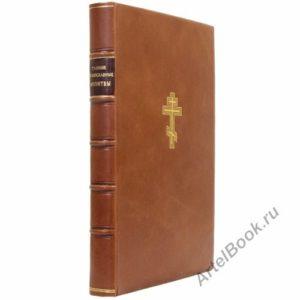 Главные православные молитвы.