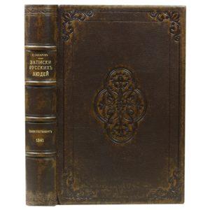 Записки русских людей. События времен Петра Великого, 1841