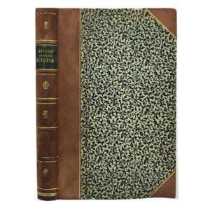 Фриман Э. Методы изучения истории, 1893