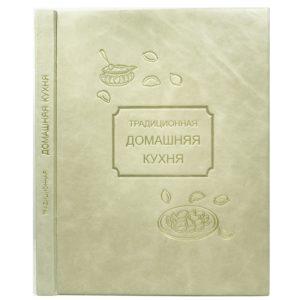 Гаевская Л. Я. Традиционная домашняя кухня. В кремовом кожаном переплете.