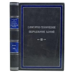 Фальковский Н.И. Санитарно-техническое оборудование зданий, 1938 (кожа)_