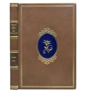 Веселовский Н.А. Лен и его обработка, 1875 (кожа)