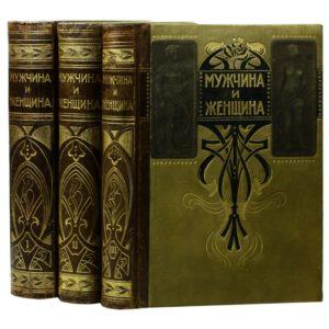 Мужчина и женщина, в 3 томах, 1911
