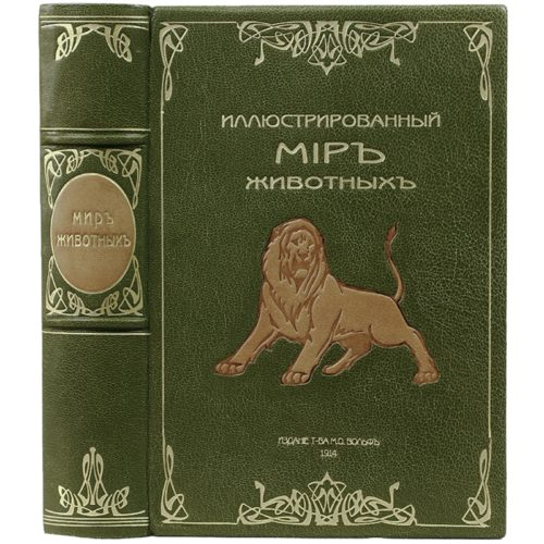 Маршаль Иллюстрированный мир животных, 1914