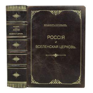 Соловьев Вл. Россия и Вселенская Церковь, 1911
