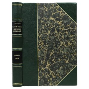 Астватацуров М. Краткий учебник нервных болезней. 1929