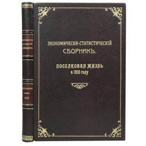 Экономически-статистический сборник. Поселковая жизнь в 1910 году, 1911
