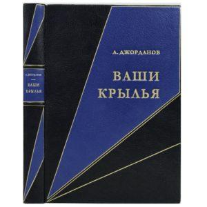 Джорданов А. Ваши крылья, 1937