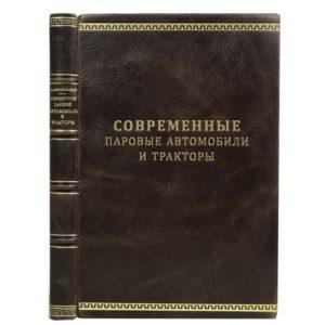 Добровольский В.А. Современные паровые автомобили и тракторы, 1936