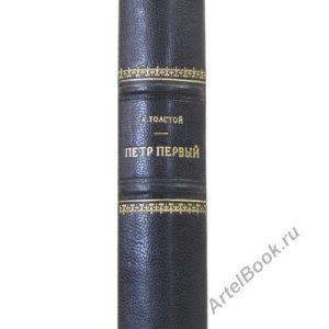 Толстой А.Н. Пётр Первый.