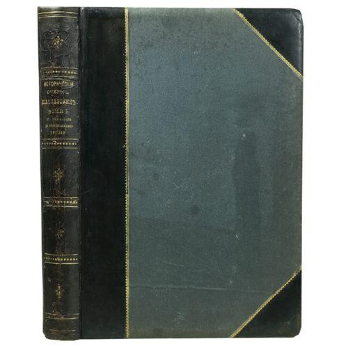 Потто В.А. Исторический очерк кавказских войн от их начала до присоединения Грузии, 1899