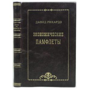 Рикардо Д. Экономические памфлеты, 1928