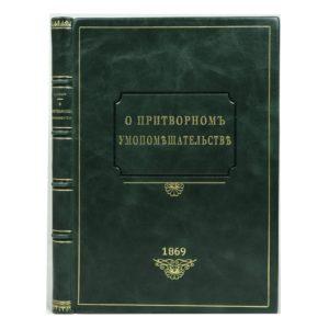 Лоран А. О притворном умопомешательстве. практическое руководство для врачей-экспертов, судей и юристов, 1869