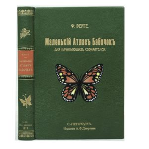 Берге Ф. Маленький атлас бабочек для начинающих собирателей, 1913 (кожа)