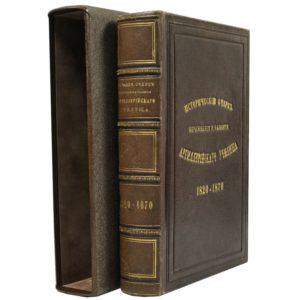 Исторический очерк образования и развития артиллерийского училища 1820-1870 гг, 1870 (кожа, футляр)