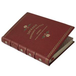 Садовников Д.Н. Загадки русского народа, 1901 (кожа)