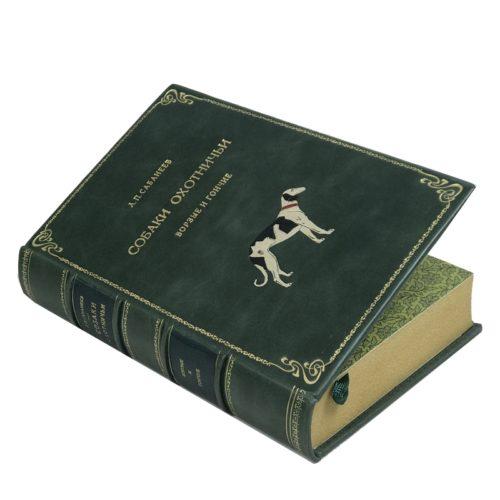 Подарочная книга Сабанеев Л.П. Собаки охотничьи. Борзые и гончие (кожа)