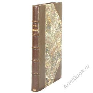 Буассье Г. Цицерон и его друзья. Очерк о римском обществе времен Цезаря, 1914
