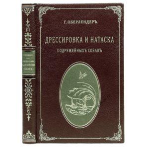 Оберлендер Г. Дрессировка и натаска подружейных собак, 1910 (кожа)