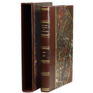 Сборник статей об А.С.Пушкине по поводу его столетнего юбилея, 1899 (с футляром)