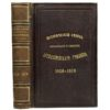 Исторический очерк образования артиллерийского военного училища, 1870