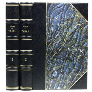 Хейгль. Танки в 2-х томах, 1936