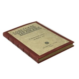 Советское Закавказье. Справочная книга, 1927