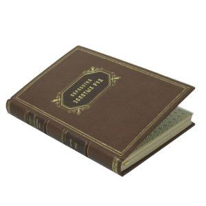 Плаксин И.Н. Обработка золотых руд, 1932
