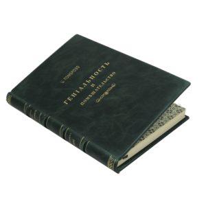 Ломброзо Ц. Гениальность и помешательство, 1892 (кожаный переплет)