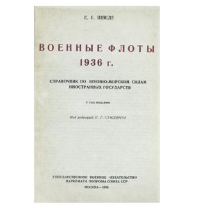 Шведе Е.Е. Военные флоты 1936г . Справочник по военно-морским силам иностранных государств  (кожа)