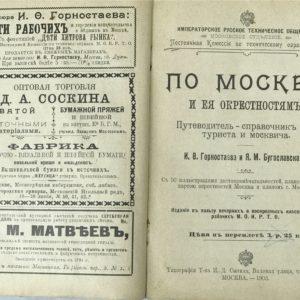 Путеводитель по Москве и ея окрестностям, 1903