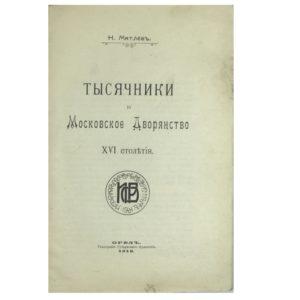 Мятлев Н.В. Тысячники и московское дворянство XVI столетия, 1912