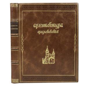 Кожин Н.А. Архитектура средневековья (кожаный переплет)