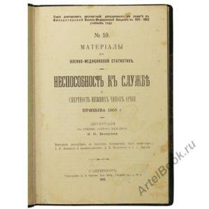Захаров Н.Н. Неспособность к службе, 1912