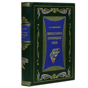 Сабанеев Л.П. Жизнь и ловля пресноводных рыб, 1959 (кожа, футляр)